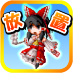 Touhou speed tapping idle RPG 1.8.1  OD APK